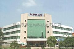 汉中亨泰生物科技有限公司