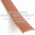 麗川U型PVC封邊條 U型條