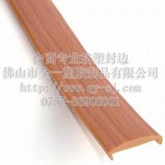麗川U型PVC封邊條 U型條 U型膠條 U型包邊條