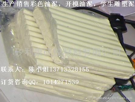 供应彩色油泥(工业橡皮泥,模具油泥,开模油土 学生雕塑泥) 1