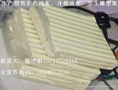 供应彩色油泥(工业橡皮泥,模具油泥,开模油土 学生雕塑泥)