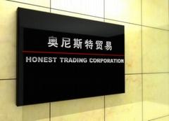 HONEST TRADING CORPORATION