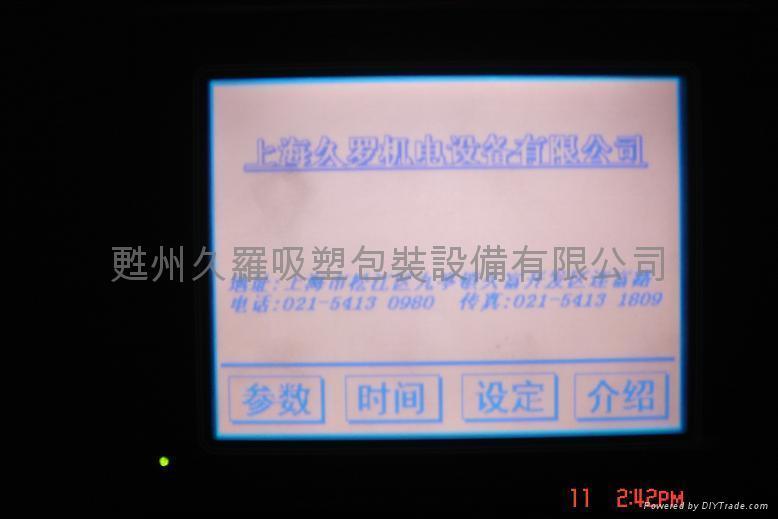电脑型液晶触摸屏全自动真空吸塑机 2