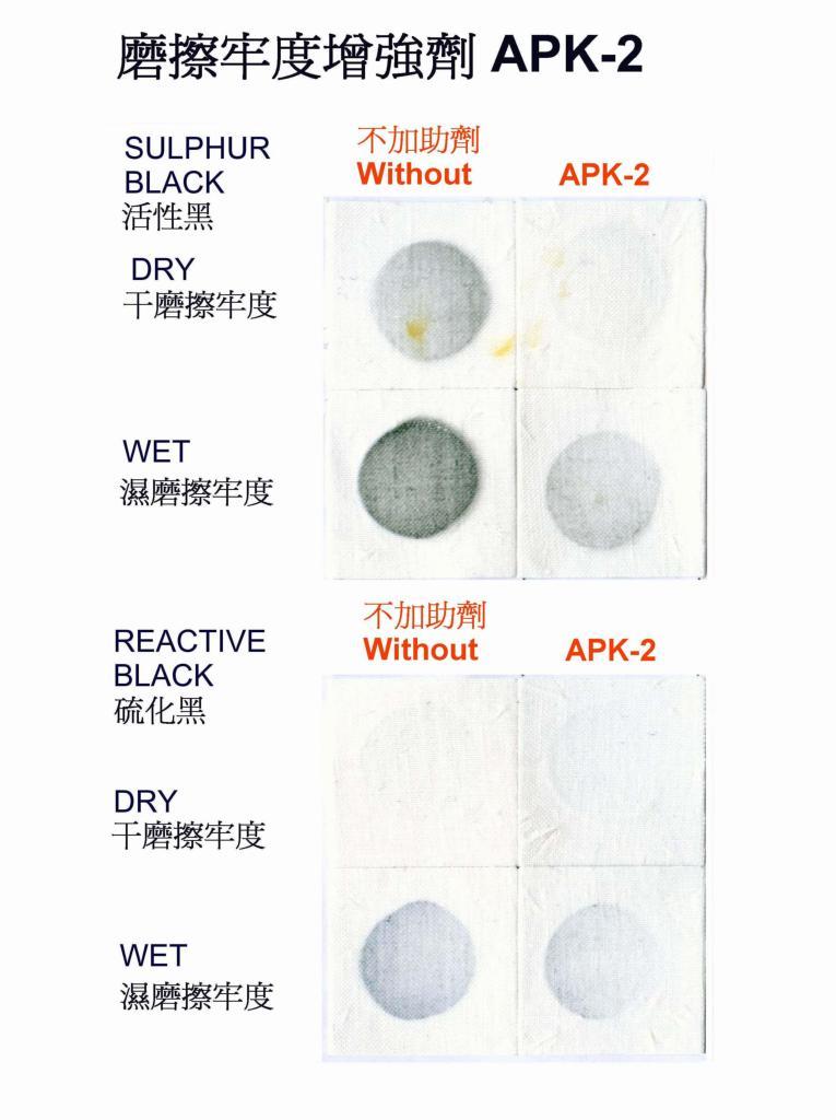濕摩擦牢度提高劑 APK-2 1