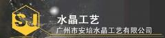 广州市安培水晶工艺品有限公司
