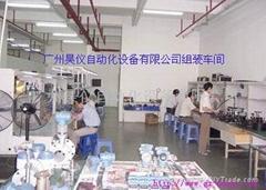广州昊仪自动化设备有限公司