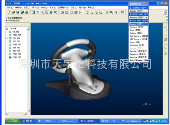 游戏方面盘的工业造型设计 2