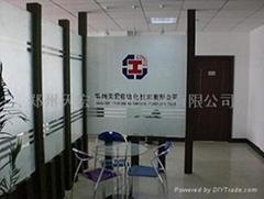 郑州天宏自动化技术有限公司