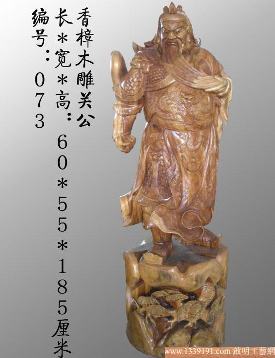 香樟木雕关公