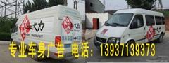 鄭州餐飲車身廣告