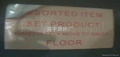 印刷不干胶贴纸辅料产品