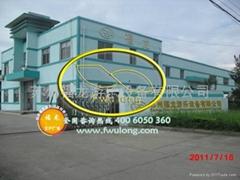 蘇州福龍遊樂設備有限公司
