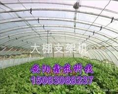 多功能蔬菜大棚支架機