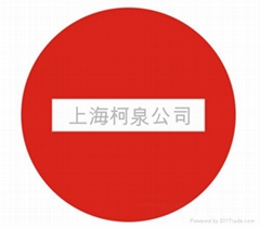 當心車輛、安全標識、安全標識牌、安全標誌