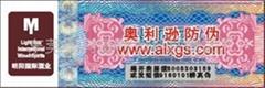 水印及纤维纸防伪商标
