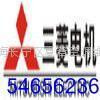 上海长宁区三菱电机空调维修/安装/保养54656236