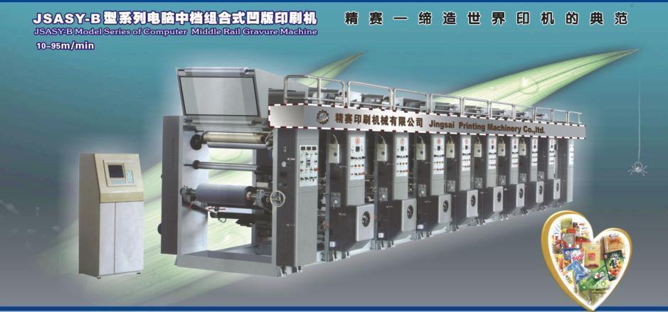 Intaglio Printing Machine 1