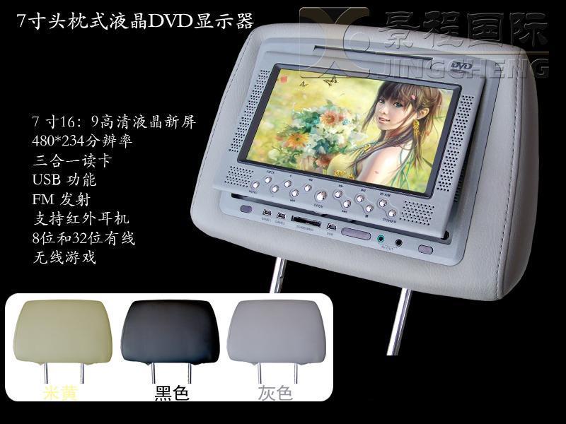 7寸车载头枕DVD带液晶显示器 2
