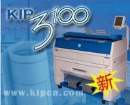 奇普工程复印机KIP3100