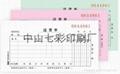 中山印刷厂表格印刷