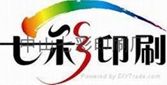 中山市沙溪镇七彩印刷厂