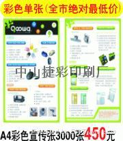 中山印刷厂宣传单印刷