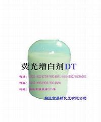 熒光增白劑DT