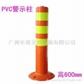 PVC警示柱