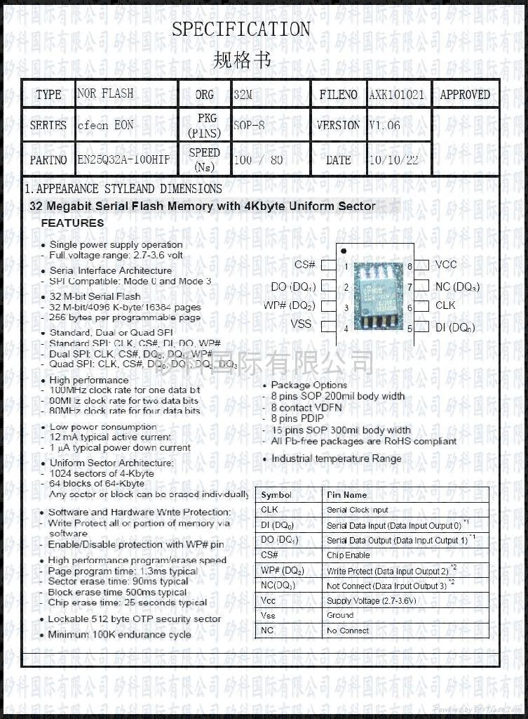 EN25Q32-100HIP 1