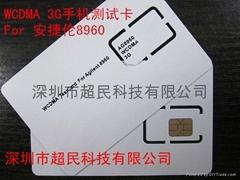 WCDMA手机测试卡3G测试白卡手机测试卡白卡