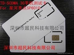 TD-SCDMA手机测试卡白卡