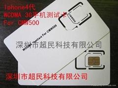 苹果Iphone4代手机测试卡