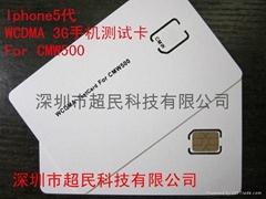 苹果Iphone5代手机测试卡3G测试白卡测试卡