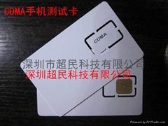 CDMA手机测试卡C网测试卡手机测试卡白卡