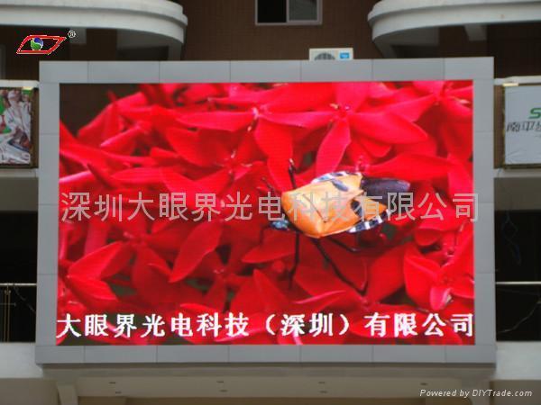 戶外大型廣告LED顯示屏 1