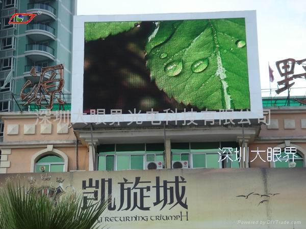 戶外大型廣告LED顯示屏 2