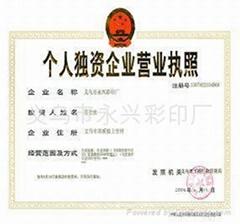 Yiwu City Yongxing Color Printing Factory