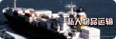 提供澳洲悉尼海运 私人移民物品国际海运门到门