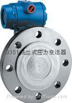 3351/3051壓力(差壓)變送器  3