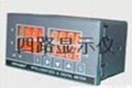 四路數顯測控儀表  2