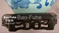 精品青花瓷燈具(BFH-QH-001) 3