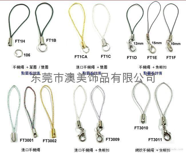 手机绳 5