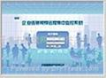 企业远程监控监控系统