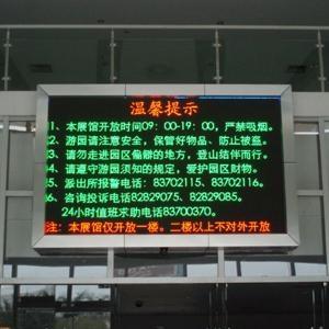 批發價供應戶外雙色LED顯示屏 1