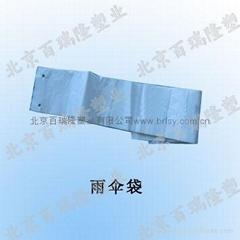 北京百瑞隆雨傘袋