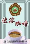 供应纯速溶咖啡