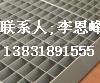 a 钢格板 4