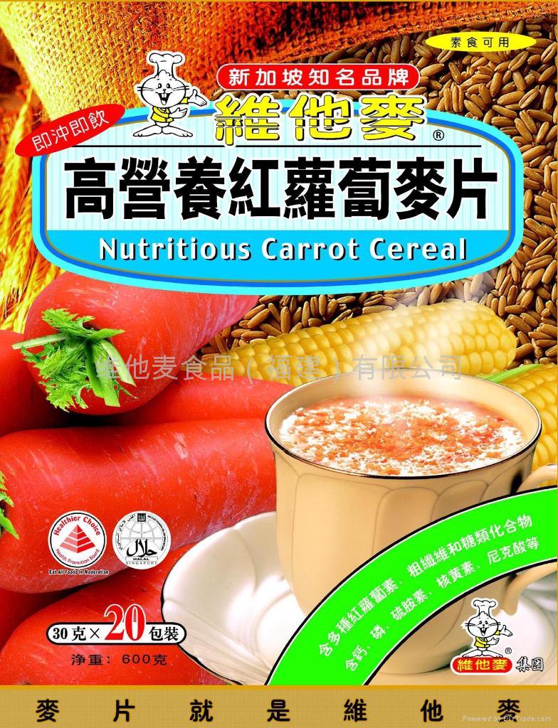 维他麦胡萝卜麦片 1
