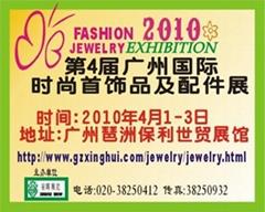 第4届广州时尚首饰品及配件展览会