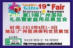 第19屆廣州禮品暨家庭用品展會